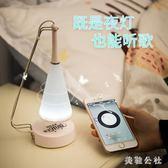 220v LED充電式款臥室床頭宿舍小夜燈生日禮物藍牙音響女zzy6797『美鞋公社』