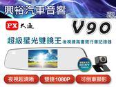 【PX大通】V90 超級星光雙鏡王後視鏡高畫質行車記錄器*前後1080P//倒車顯影*保固2年~預購中~