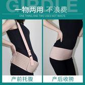 產前托腹帶孕婦專用托腹帶護腰帶挎肩帶托腹收腹帶【博雅生活館】
