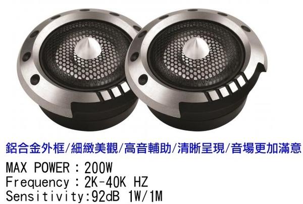 ACECAR 奧斯卡 AC-AL30B 200W 高音喇叭 輔助音場 細緻造型 鋁合金外框 優質清晰