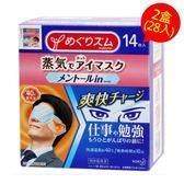 【2盒組合包】KAO花王蒸氣眼罩14入*2(薄荷