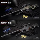 水彈槍 awm水彈槍男孩絕地求生98k狙擊可發射手動水晶彈搶兒童吃雞玩具槍 玩趣3C