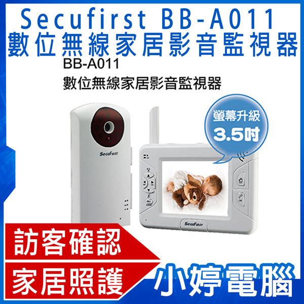 【免運+24期零利率】全新 SecuFirst BB-A011 數位無線家居影音監視器 夜視功能 居家照護 雙向通話