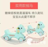 搖搖木馬-兒童搖搖馬帶音樂塑料大號加厚兩用嬰兒玩具1-2-6周歲寶寶小木馬-奇幻樂園