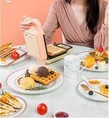 吐司機 濤聲三明治機早餐機家用小型輕食華夫餅面包多功能神器吐司壓烤機 『向日葵生活館』