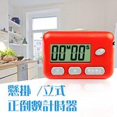 計時器 電子計時器 廚房提醒器 碼表 正數 倒數 兩用 活動計時 磁吸 站立 吊掛 大銀幕 顏色隨機