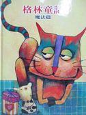 【書寶二手書T1/兒童文學_XFG】格林童話-魔法篇_格林兄弟