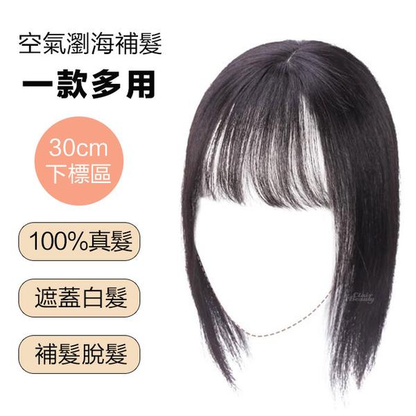 立體空氣瀏海 內網加大9X14公分 髮長30公分100%真髮 頭頂補髮塊 【RT58】☆雙兒網☆