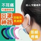 【05016】 口罩耳朵減壓 口罩減壓 口罩神器 護耳帶 口罩耳朵 防勒耳 矽膠耳套 口罩耳套