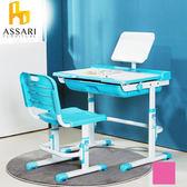 ASSARI-(藍)升級版兒童昇降學習桌(含椅)
