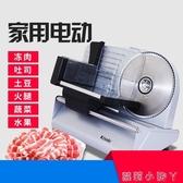 切片機羊肉家用電動小型商用不銹鋼手動凍牛肉切肉機 NMS蘿莉小腳ㄚ