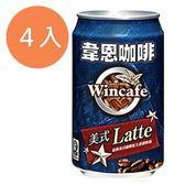 韋恩咖啡 美式LATTE 320ml (4入)/組【康鄰超市】