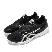 Asics 排羽球鞋 Upcourt 3 黑 銀 白 男鞋 基本款 運動鞋 【ACS】 1071A019005