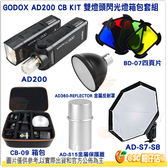 Godox AD200 CB KIT + X1 發射器 口袋型 雙燈頭 閃光燈 燈箱包套組 公司貨 雙燈頭 閃光燈 口袋型