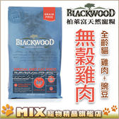 ◆MIX米克斯◆柏萊富Blackwood天然貓糧-無穀挑嘴全貓4磅(雞肉+豌豆),WDJ 2013推薦天然糧