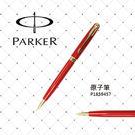 派克 PARKER SONNET 女性商籟系列 中國紅 原子筆  P1859457