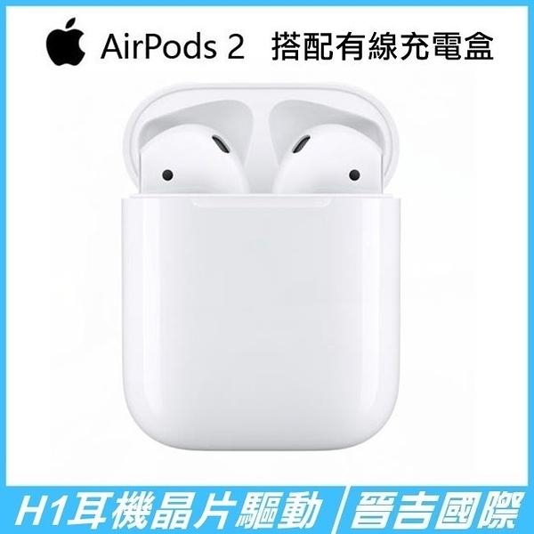 【晉吉國際】Apple AirPods 2代 原廠無線耳機 藍芽耳機 搭配有線充電盒 (2019) MV7N2TA/A