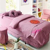 諾美絲美容院美容床罩四件套簡約歐式按摩美容床床罩套單件罩定做【全館免運】JY