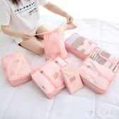 旅行收納袋 套裝衣服整理收納包分裝整理袋收納袋 BF5997『寶貝兒童裝』
