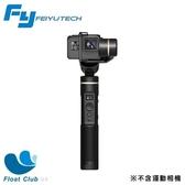 Feiyu飛宇 G6 三軸手持運動相機穩定器 不含運動相機 (運費另計)
