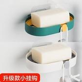 香皂盒 免打孔置物架吸盤壁掛式家用浴室衛生間架子雙層瀝水【快速出貨八折搶購】香皂盒