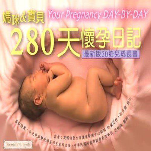 【奇買親子購物網】媽咪&寶貝-280天懷孕日記(軟精裝附一CD)