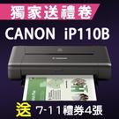 【獨家加碼送400元7-11禮券】Canon PIXMA iP110B (含電池組) 可攜式 彩色噴墨印表機 /適用 PGI-35/CLI-36