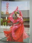【書寶二手書T8/言情小說_JMV】公堂上的小嬌娘 下_大臉貓愛吃魚
