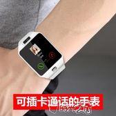 智慧手環智慧手錶可插卡電話多功能男女學生成人兒童安卓蘋果通用手環手錶 時光之旅