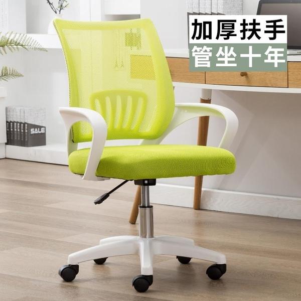 電腦椅家用現代簡約轉椅學生學習懶人游戲椅會議網椅特價辦公椅子