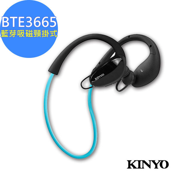【KINYO】智能降燥立體聲藍芽耳機麥克風(BTE-3665)三點固定運動型