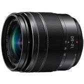 送UV保護鏡+吹球清潔組 3期零利率 Panasonic 12-60mm F3.5-5.6 ASPH. POWER O.I.S. 變焦鏡頭 台松公司貨