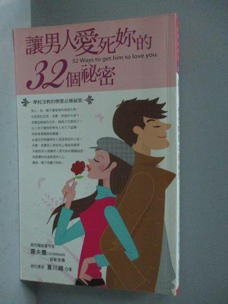 【書寶二手書T2/兩性關係_HAP】讓男人愛死妳的32個秘密_夏川織