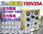 【久大電池】麻聯電機耐用專業 專業型充電機 HA150V25A ( DC12V~150V 2A~25AH ) 全波電壓