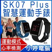 【3期零利率】全新 SK07 Plus智慧運動手錶 心率/步伐/運動模式 來電/訊息通知 藍牙拍照 智慧防丟