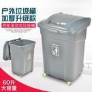四輪滾動塑料戶外垃圾桶 長方形物業帶蓋大號翻蓋式環衛垃圾箱 BT24455【衣好月圓】