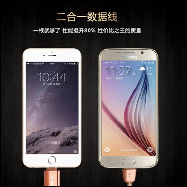 通用數據線 IOS 安卓 充電數據線 訊迪 金屬二合一數據線 二合一 雙頭充電 蘋果 三星 HTC OPPO 通用 AF