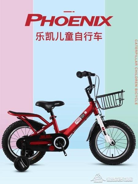 腳踏車 鳳凰兒童自行車歲寶寶小孩腳踏單車男孩女孩童車定制【快速出貨】