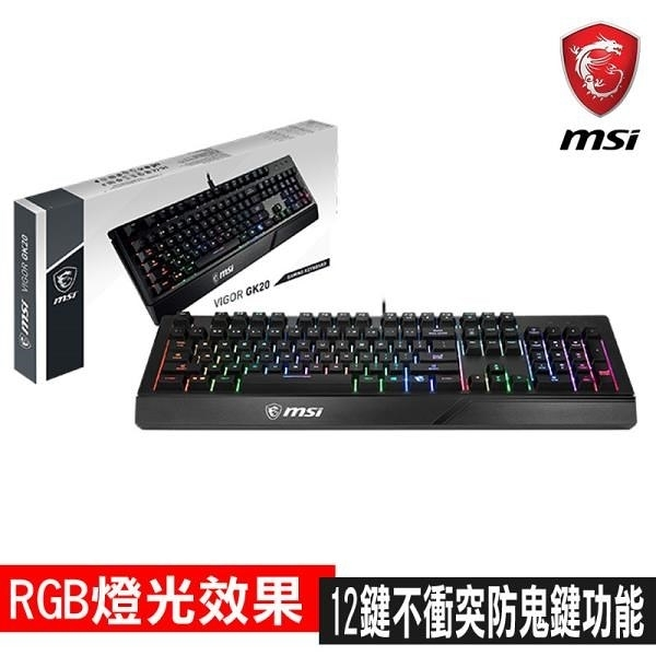 【南紡購物中心】MSI Vigor GK20 電競鍵盤