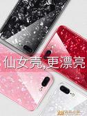 手機殼蘋果7plus手機殼女款iphone8仙女貝殼玻璃后蓋防摔6s全包邊    萌萌小寵