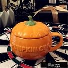 馬克杯 南瓜杯創意陶瓷水杯帶蓋馬克杯麥片杯可愛早餐杯個性咖啡杯 【全館免運】