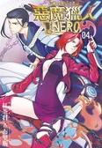 惡魔獵人NERO-04:危機!饗宴之悲歌