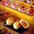 紅豆食府SH.菠蘿土鳳梨酥(8入/盒)(...