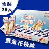 日本 一榮 鱈魚花枝絲 (盒裝20入) 140g 零嘴 零食 鱈魚香絲【即期8/18可接受再下單】