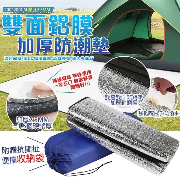 【TAS】防潮墊 鋁膜墊 200*200CM 露營 睡墊 地墊 野餐墊 大尺寸 沙灘墊 野餐 防水 D53061