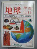 【書寶二手書T1/科學_PIW】地球學習百科_約翰法登恩
