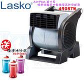 【現貨+贈快速冰沙杯】美國Lasko 4905TW AirPlus 威力星噴射渦輪多功能插座高效涼風扇 電風扇