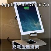 【可充電金屬桌架】Apple iPad 4 代 平板斜立支架/固定座/展示架/放置架/直播/A1458 A1459 A1460-ZW
