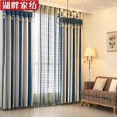 窗簾地中海客廳臥室成品遮陽布料 2.5X2.7公尺 6色可選 可定做 夢露時尚女裝