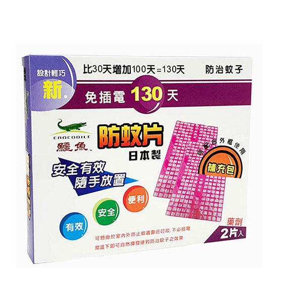 新鱷魚 免插電130天防蚊片補充包藥劑2片入(粉)